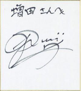 北村さんサイン