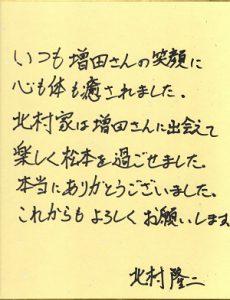 北村さんコメント