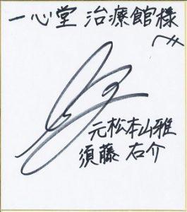 須藤監督サイン